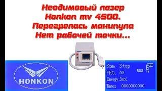 Ремонт YAG лазера Honkon mv4500. Як заощаджують на датчику потоку