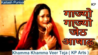 गाज्यो गाज्यो । Khamma Khamma Veer Teja Film song । Gorav Gai । Barkha Khandewal । KP Arts