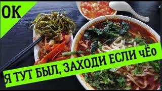 Хуньчунь Корейский ресторан 👍 Супер лапша ✅ Корейская лапша
