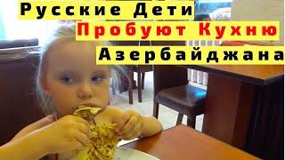 Еда в Азербайджане. Русские Дети Пробуют Азербайджанскую Кухню