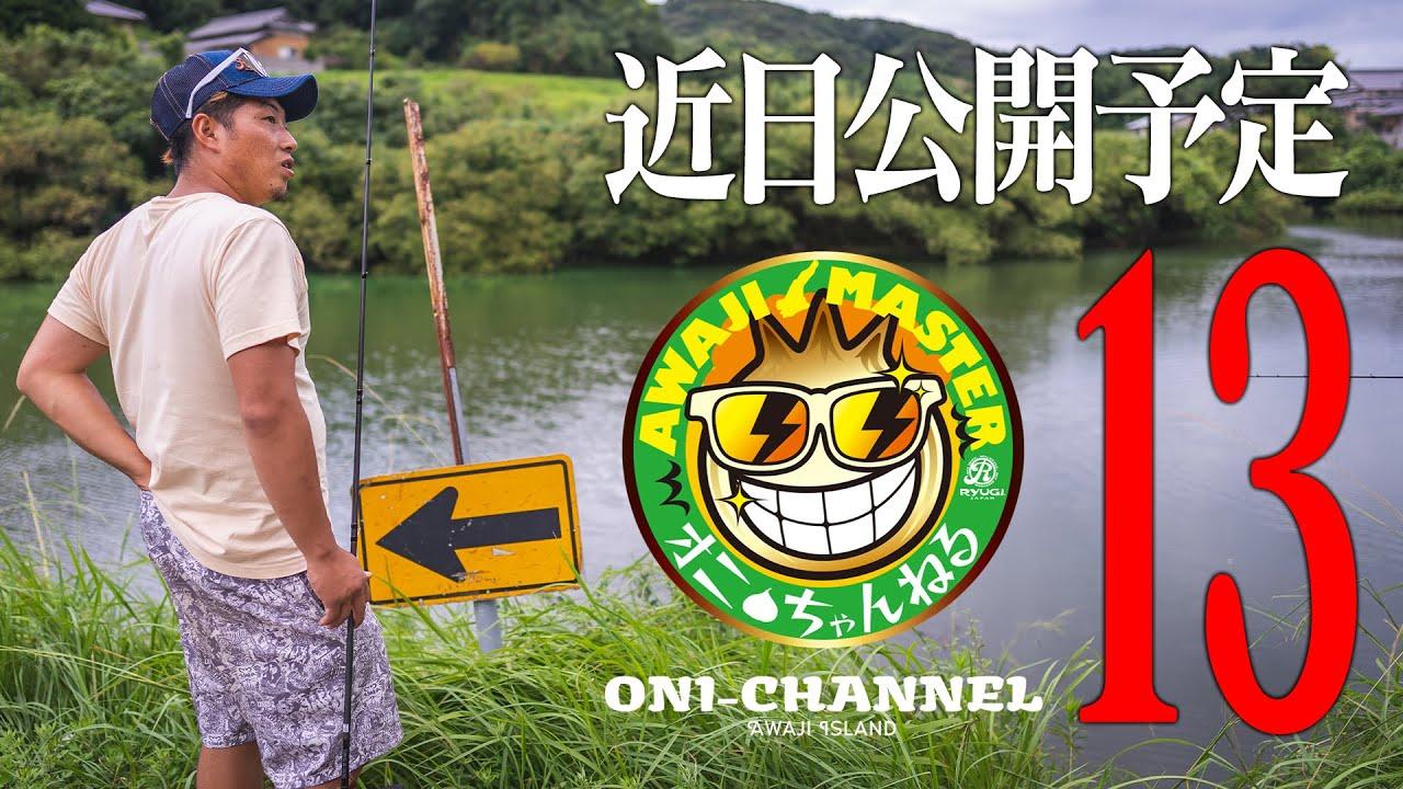 Download Vish・オニちゃんねるvol.13 予告編 今回は「ザリガニ祭!!」