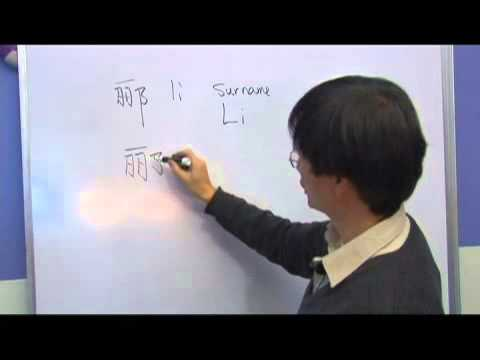 Chinese Symbols For Li Surname Youtube