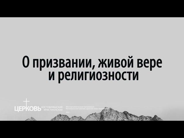 📖О призвании, живой вере и религиозности (Зернов Никита | 14 февраля 2021)
