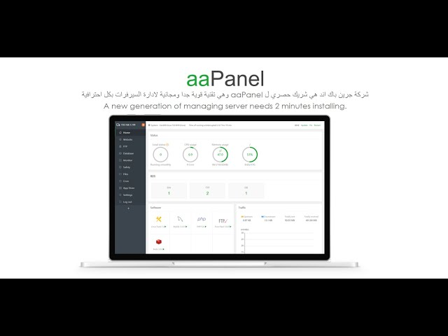 aaPanel crash course ادارة المواقع من خلال اي بانل