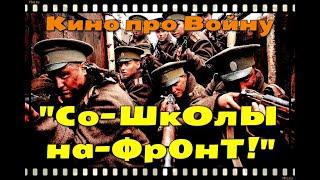 Захватывающее кино про молодых парней.!!! #Cо-Шк0лЫ-на-Фр0нТ!# Военные фильмы.Киношедевр.!Кинотеатр.