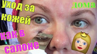 салон на дому скрабер ультразвуковой уход за кожей sonic skin scrubber CPJ 618