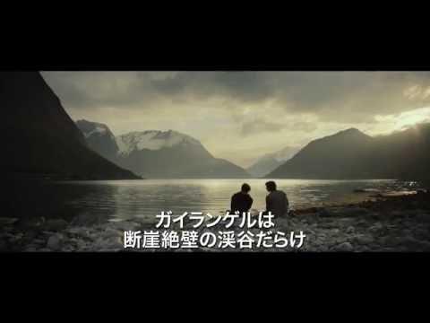 映画『THE WAVE/ザ・ウェイブ』予告編