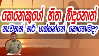 කෙනෙකුගේ හිත බිදුනොත් නැවතත් හරි ගස්සන්නේ කොහොමද?| Piyum Vila | 05- 08 -2020 | Siyatha TV Thumbnail