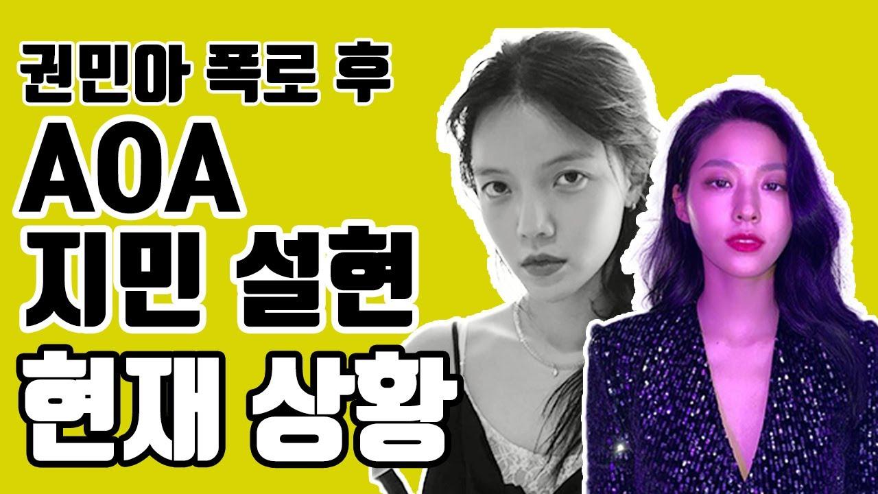 AOA 지민-설현 인성논란? 권민아 폭로전 후 인스타 근황 '충격' (feat. 휴식 취하는 민아) (AOA MinA Kwon-Jimin-Seolhyun) [다이슈]
