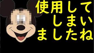 【ゆっくり解説】ディズニーの著作権の謎(ミ〇キーマウス 賄〇 敵はUSJ)