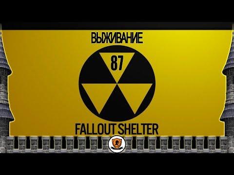 """Fallout Shelter. Режим выживания: №87 /прохождение, """"реалити-шоу"""", Live/."""
