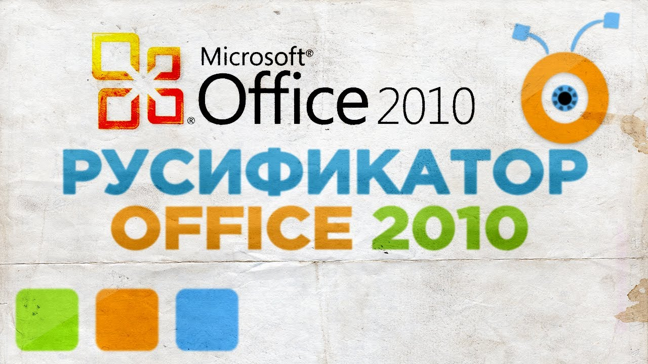 They will still be installed on your computer after the upgrade to windows 10 is complete. Office 2016 (version 16). Office 2013 (version 15). Office 2010.
