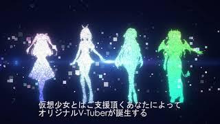 仮想少女 - V-Tuberオーディション Short版