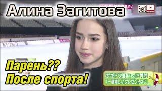 Алина ЗАГИТОВА Интервью ПАРЕНЬ После спорта Stars on ice Japan Tour 03 2018