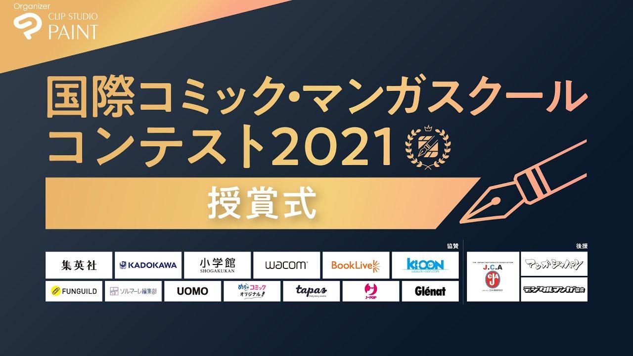 国際コミック・マンガスクールコンテスト2021 授賞式(字幕あり)