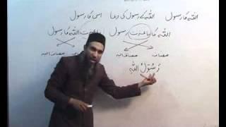 Arabi Grammar Lecture 15 Part 03 عربی  گرامر کلاسس