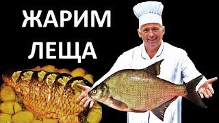 Как пожарить (приготовить) леща. Как жарить рыбу на сковороде - АппетитнНО#1