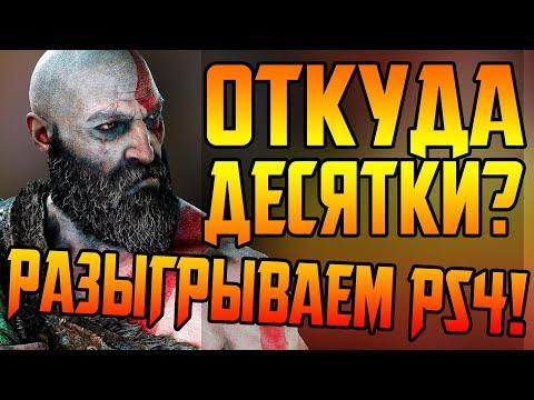 У GOD OF WAR 2018 ПОЛНО ПРОБЛЕМ + РОЗЫГРЫШ PLAYSTATION 4