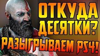 У GOD OF WAR 2018 ПОЛНО ПРОБЛЕМ