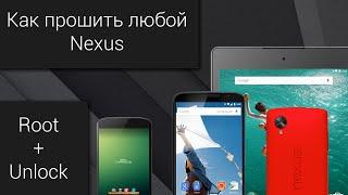 Как прошить Nexus (любой). Root and custom recovery.