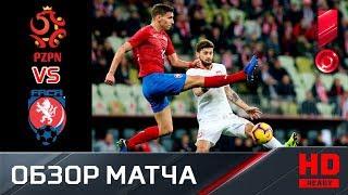 15.11.2018 Польша - Чехия - 0:1. Обзор матча