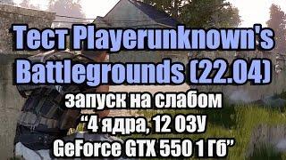 Тест Playerunknown's Battlegrounds запуск на слабом (4 ядра, 12 ОЗУ, GeForce GTX 550 Ti 1 Гб)