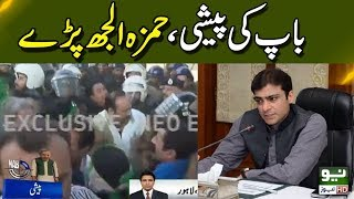 Hamza Shahbaz private guard fight with police | Neo News |