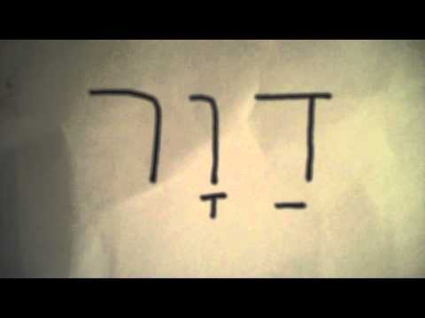 Hebrew Lesson 10 Tet Vav From Messianic Jewish Network Youtube