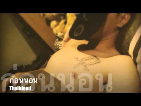 ก่อนนอน - Thaiblood (Full Version) Mixtape Vol.1