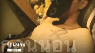 ก่อนนอน - Thaiblood [Mixtape Vol.1]