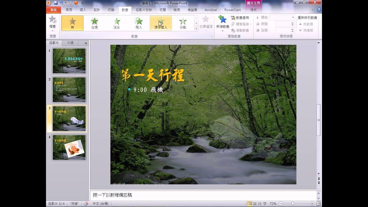 2013061107 PowerPoint投影片設計第三步,KOL,動畫設計,影像製作,選擇範本或版面配置,b2b 市場開發,教您如何以「實務」的角度,選擇範本或版面配置,MV製作,讓投影片的報告更生動 - YouTube