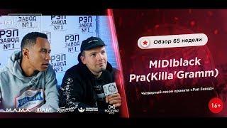 """Рэп Завод [LIVE] MIDIBlack и Pra(Killa'Gramm) - Обзор 65-й недели """"РЭП ЗАВОД"""" (4-й сезон)."""