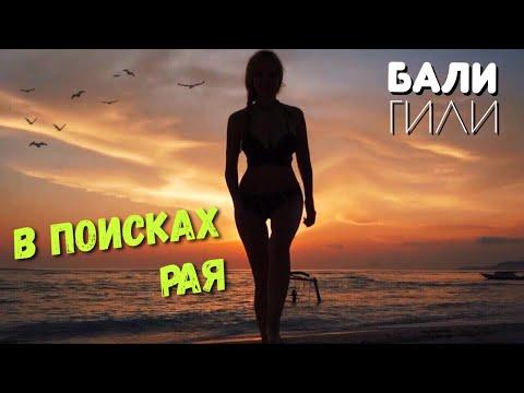 Как добраться на Гили. МАЛЬДИВЫ на Бали. Bali vlog Gili thumbnail