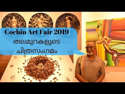 Cochin Art Fair with colors of renowned artists   കൊച്ചിന് ആര്ട്ട് ഫെയര്, തലമുറകളുടെ ചിത്രസംഗമം