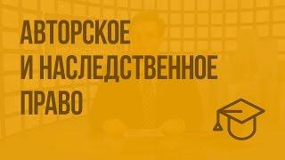 Авторское и наследственное право. Видеоурок по обществознанию 10 класс