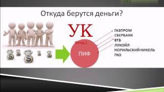 Видеоурок что такое ПИФы.avi