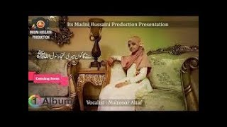 Beautiful New Naat Sharif 2017 by Little Girl Mahnoor Altaf by Madni Hussaini.....