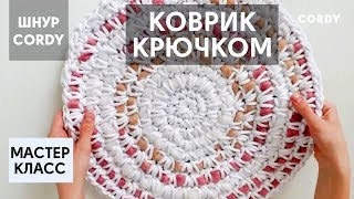 Как связать круглый коврик крючком. Мастер класс по вязанию крючком