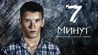 """Официальный трейлер фильма """"7 минут"""" (2016)"""