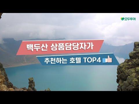 백두산 담당자가 추천하는 가성비 갑 호텔 TOP 4 !!!