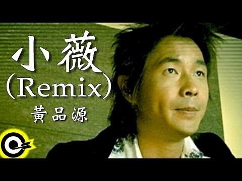 黃品源 Huang Pin Yuan【小薇 Xiao Wei(Remix)】Official Music Video (Remix)