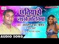 #Laljeet Yadav (Kishan) भोजपुरी सुपरहिट(2018)लोकगीत - छतिया पे नइखे ओढनिया - Latest Hit Song
