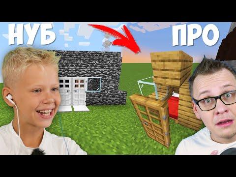 Тест на Нуба!!! Соревнование в Майнкрафте! Чей дом лучше?