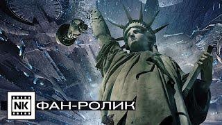 День независимости: Возрождение 2016 [ Русский трейлер ] Фан-ролик