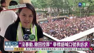 616反送中遊行_大數據估144萬人上街_|_華視新聞_20190616
