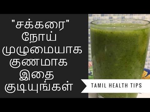 சக்கரை நோய் குணமாக I Sakkarai noi maruthuvam I sugar kuraiya tips I neerilivu noi tamil
