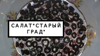 """Салат """"Старый град"""" рецепт с фото пошаговый"""