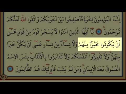 Surah Al-Hujurat(49) by Nasser Al Qatami Majestic Recitation(Hucurat Suresi)