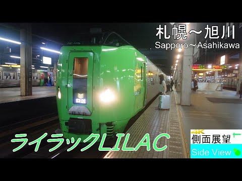 【4K側面展望】特急ライラック(札幌~旭川)