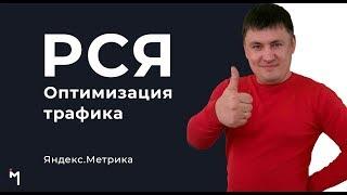 Урок №2. Оптимизация РСЯ кампаний по ключевым словам и площадкам. Настройка отчета Яндекс Метрика